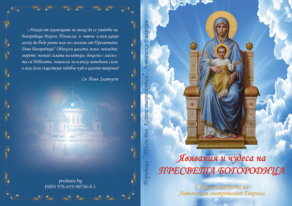Miracles Most Holy Theotokos